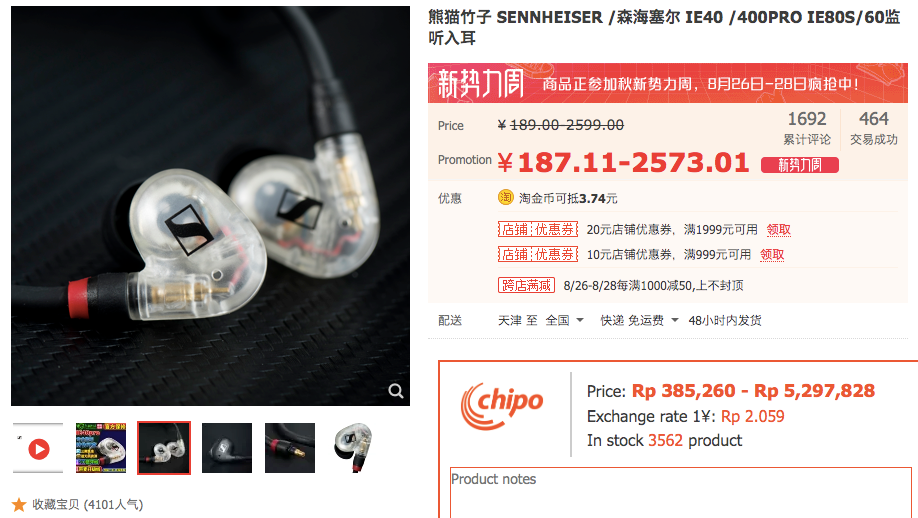 SENNHEISER /IE40 /400PRO IE80S/60